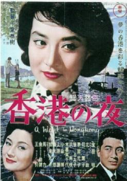香港之夜(1961)-03.jpg