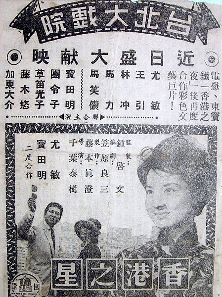 香港之星.JPG