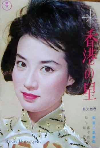 香港之星(1962)-01.jpg