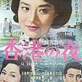 香港之夜(1961)-01