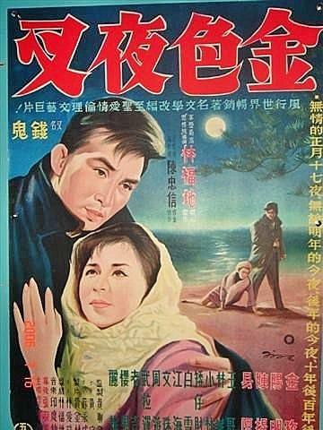 金色夜叉(1963).jpg
