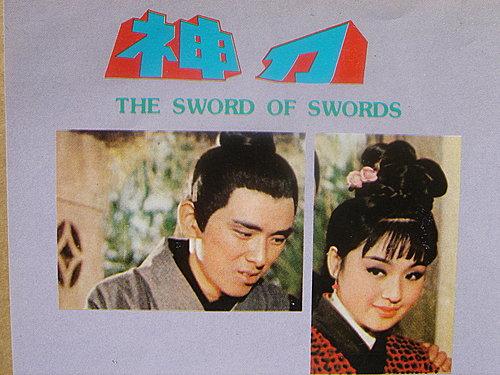 神刀(1968)-02