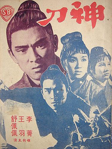 神刀(1968)-03