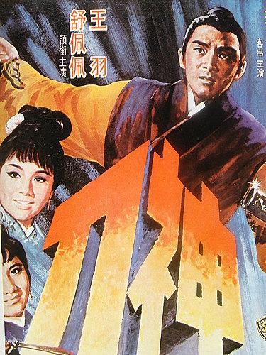 神刀(1968)-01.jpg