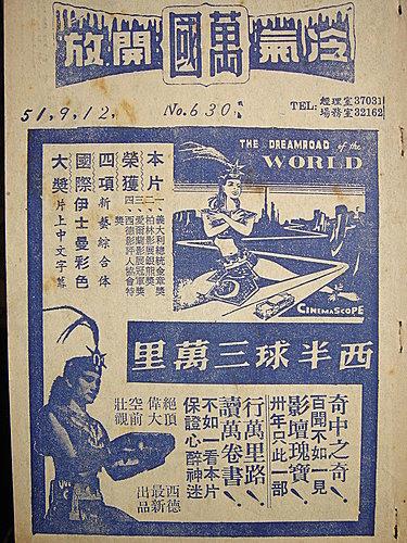 西半球三萬里(1958).jpg