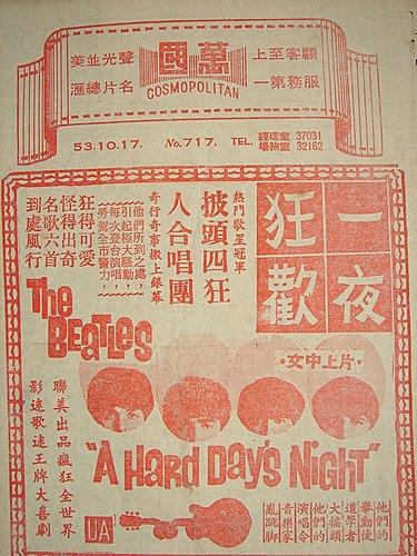 一夜狂歡(1964)-01.jpg