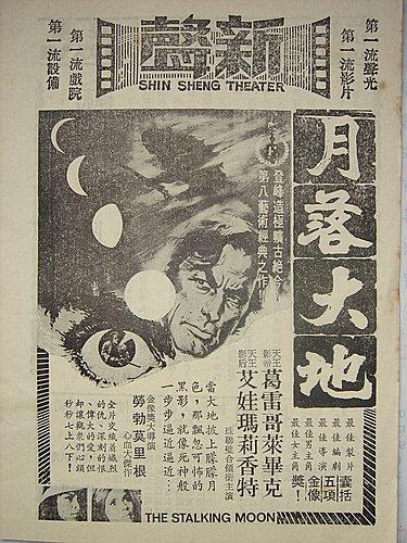 月落大地(1968).jpg