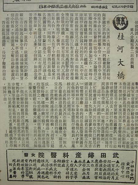 桂河大橋(本事).JPG