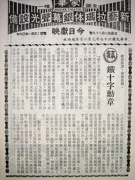 鐵十字勳章(本事).JPG