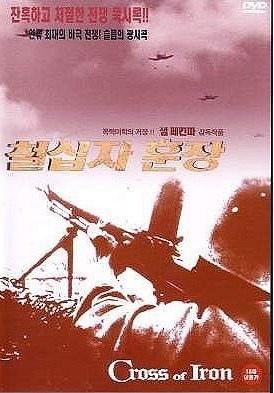 鐵十字勳章(1977)..jpg
