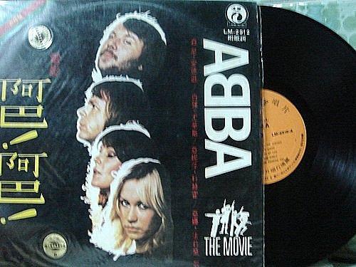 阿巴!阿巴!(1979).電影原聲唱片.jpg