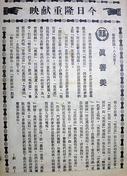 真善美(本事)1965.JPG