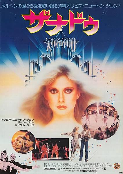 仙納杜的狂熱(1980)...jpg