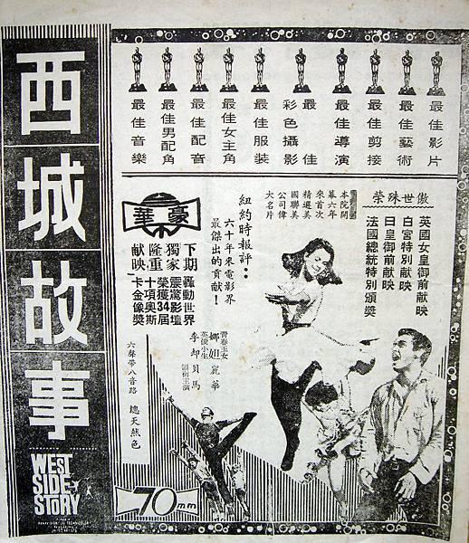 西城故事(1961).JPG