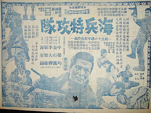 海兵特攻隊(1965).jpg
