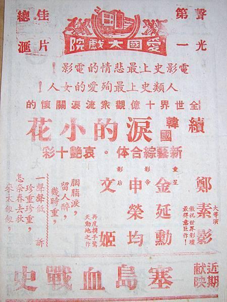 淚的小花(續集).JPG