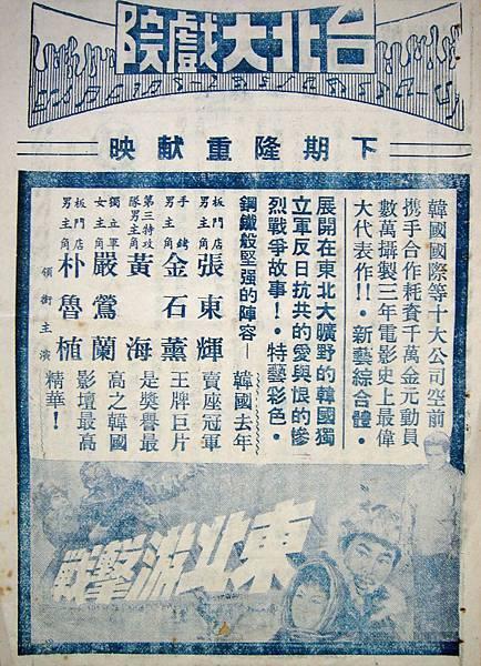 東北游擊戰.JPG