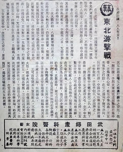 東北游擊戰(本事).JPG