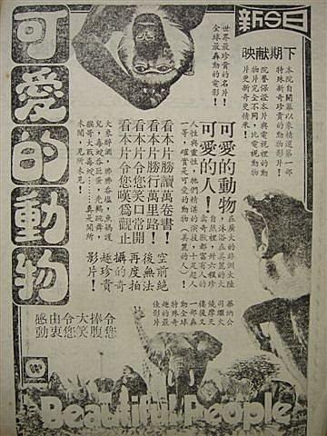 可愛的動物(1975).jpg