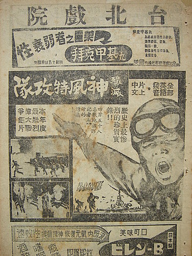 殲滅神風特攻隊(1960)-01.jpg