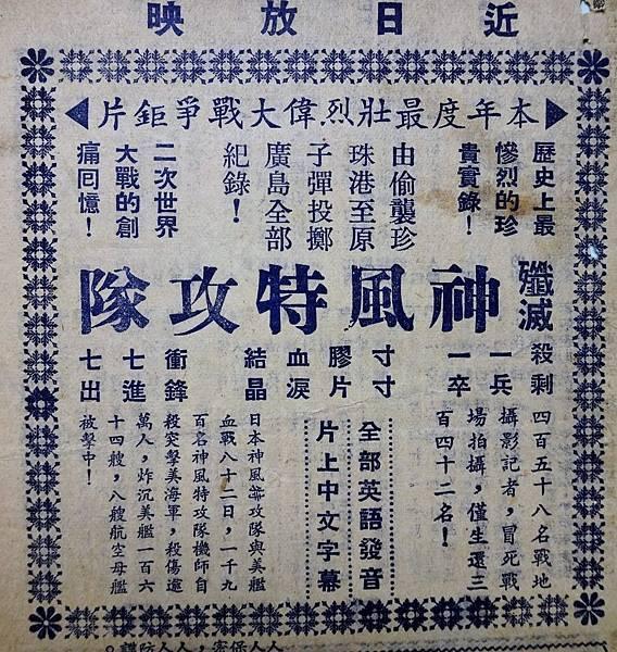 殲滅神風特攻(1960)-03隊.JPG