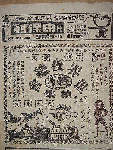 世界夜總會續集(1961)-01.jpg