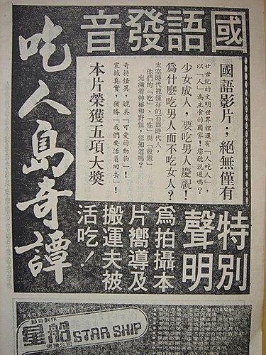 吃人島奇譚.jpg