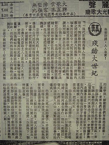 殘酷大世紀(本事).jpg