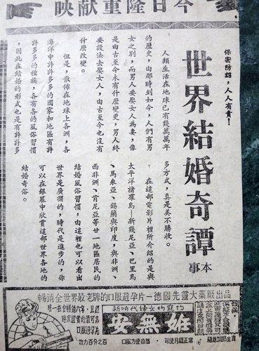 世界結婚奇譚(本事).jpg