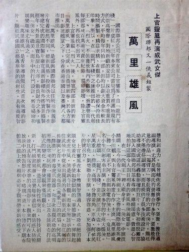 萬里雄風(本事).jpg