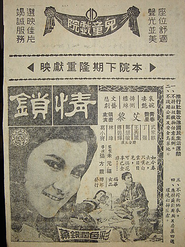 情鎖(1967).jpg