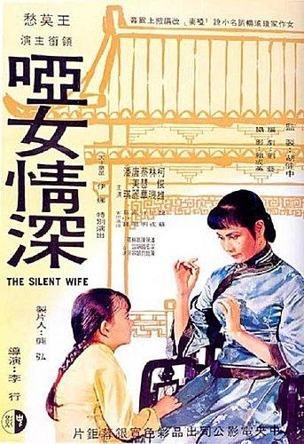 啞女情深(1965).jpg