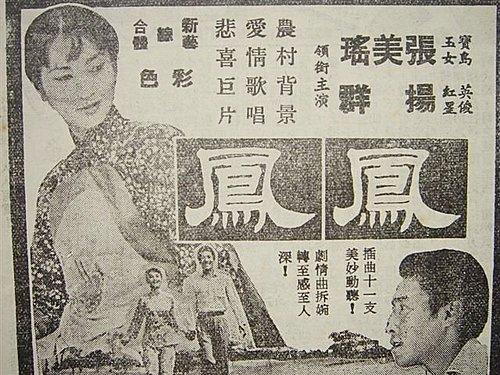鳳鳳(1965).jpg