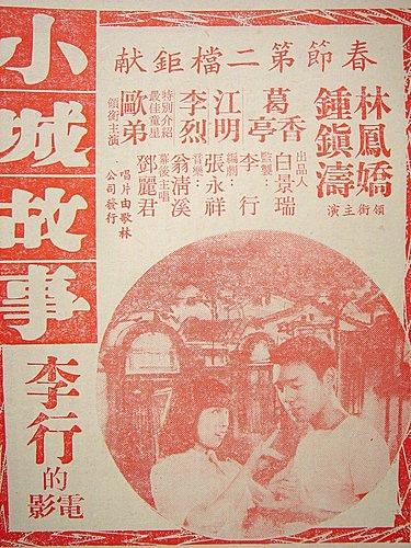 小城故事(1979).jpg