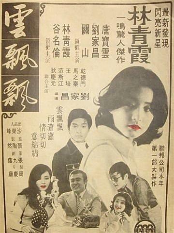 雲飄飄 (1974).jpg