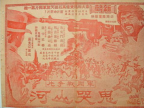 鬼哭山河(1968)-01.jpg