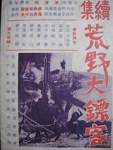 續集荒野大鏢客(1966)-01.jpg