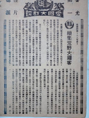 續集荒野大鏢客(1966)本事.jpg