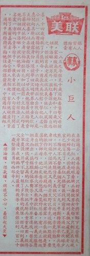 小巨人(1970)本事.jpg