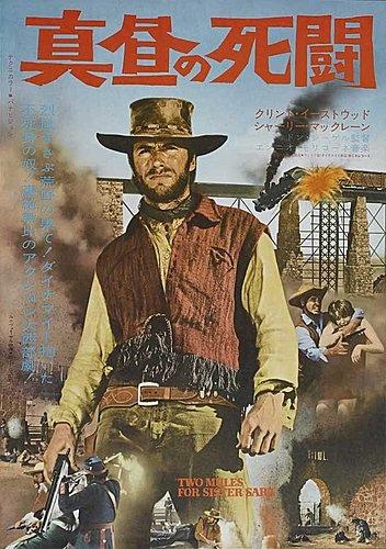 烈女與鏢客(1970)-03.jpg