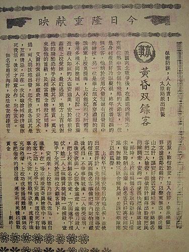 黃昏双鏢客(本事).jpg