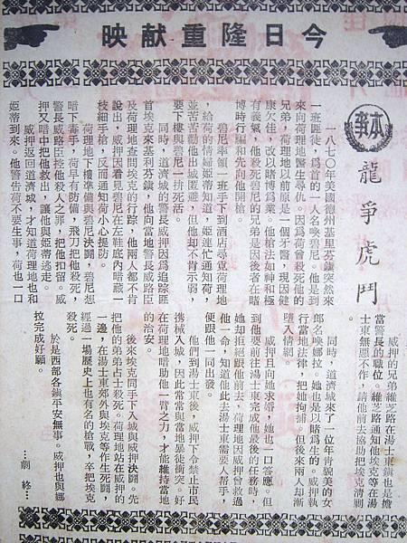 龍爭虎鬥(本事).JPG