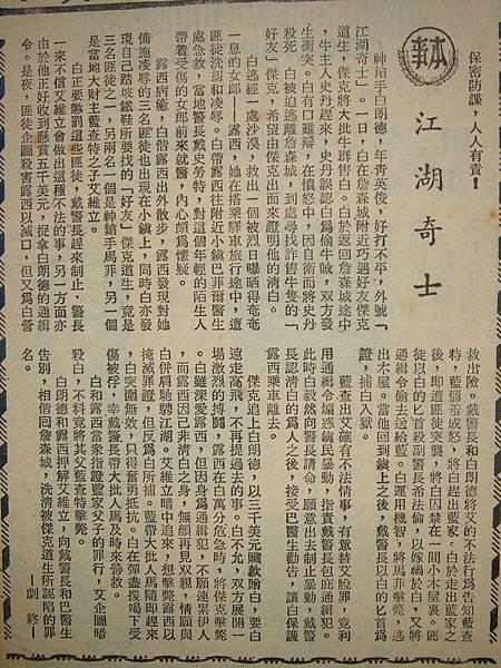 江湖奇士(本事).JPG
