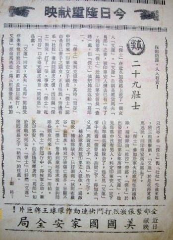 二十九壯士(本事).jpg