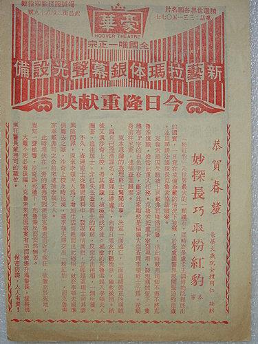 粉紅豹(本事).jpg