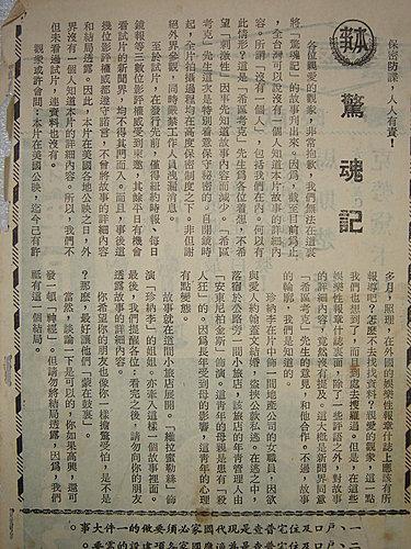 驚魂記1(1960)-本事.jpg