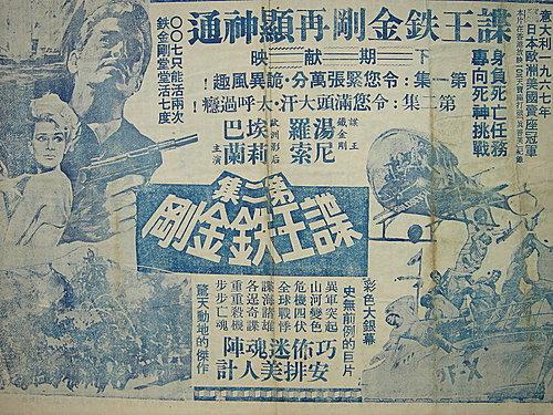 諜王鐵金剛第二集(1967).jpg