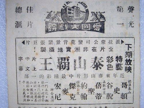 泰山霸王(1960)-01.jpg