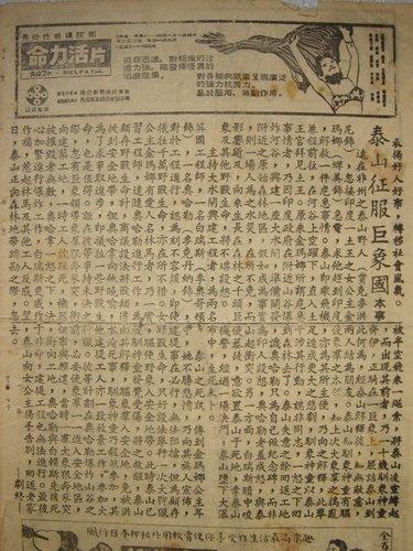 泰山征服巨象國(1962)本事.jpg