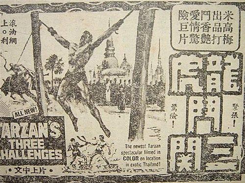 龍虎鬥三關(1963)-01.jpg